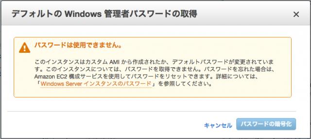 kaji-windows-ami-by-packer-01-failure