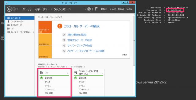 kaji-windows-ami-by-packer-03-iis