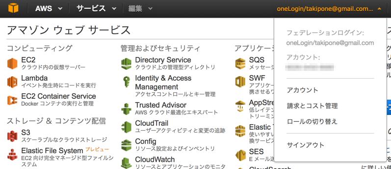 IDaaSのOneLoginでAWSアカウントにシングルサインオンする   DevelopersIO