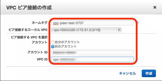 vpc-peering-different-awsaccount-03