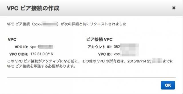 vpc-peering-different-awsaccount-04