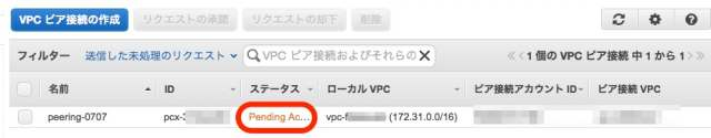 vpc-peering-different-awsaccount-06