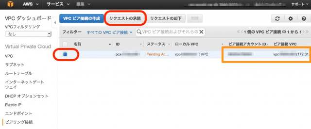 vpc-peering-different-awsaccount-07