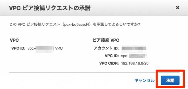vpc-peering-different-awsaccount-09