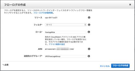 vpc_logstorage_05