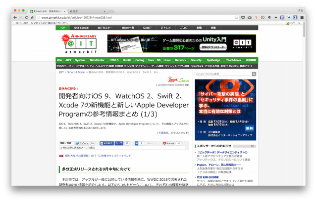 wwdc-2015-summary-00