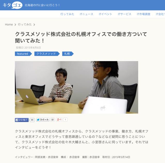 クラスメソッド株式会社の札幌オフィスでの働き方ついて聞いてみた!___キタゴエ