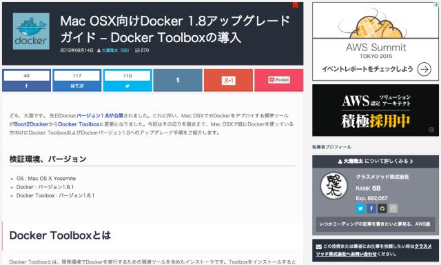 Mac_OSX向けDocker_1_8アップグレードガイド_–_Docker_Toolboxの導入_|_Developers_IO