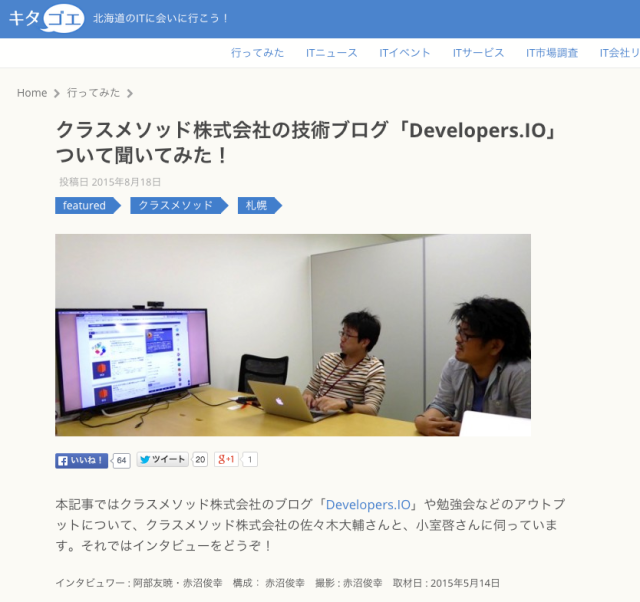 クラスメソッド株式会社の技術ブログ「Developers_IO」ついて聞いてみた!___キタゴエ