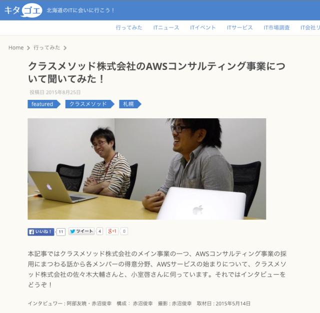 クラスメソッド株式会社のAWSコンサルティング事業について聞いてみた!___キタゴエ