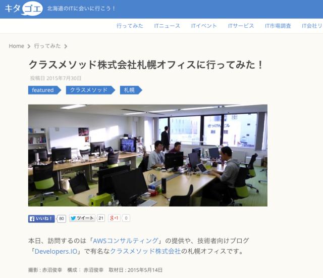 クラスメソッド株式会社札幌オフィスに行ってみた!___キタゴエ