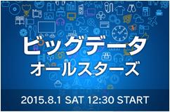 スクリーンショット 2015-08-03 19.20.24