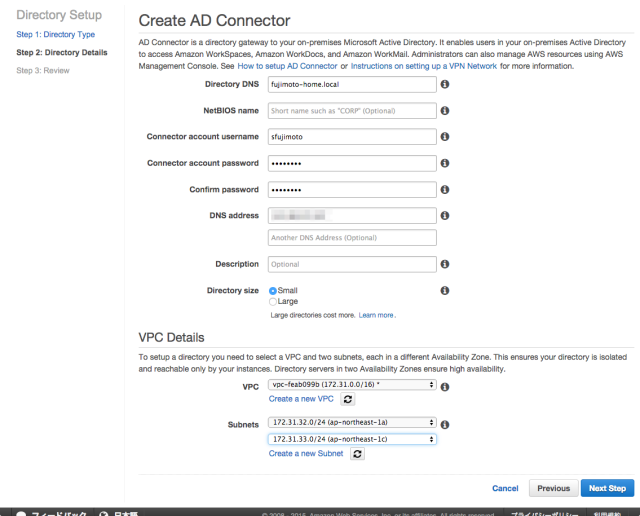 AWS_Directory_Service_Console
