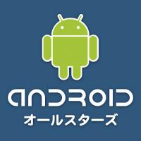 eyecatch_android_allstars
