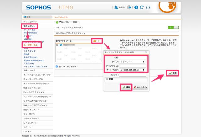 kaji-Sophos-UserPortal-limited-01