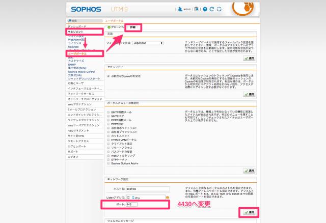 kaji-Sophos-UserPortal-limited-02