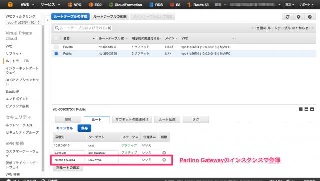kaji-pertino-gw-setup-04