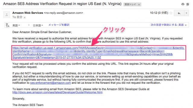 ses-verify-email
