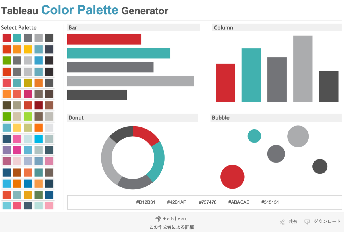 tableau-color-palette-generator_01
