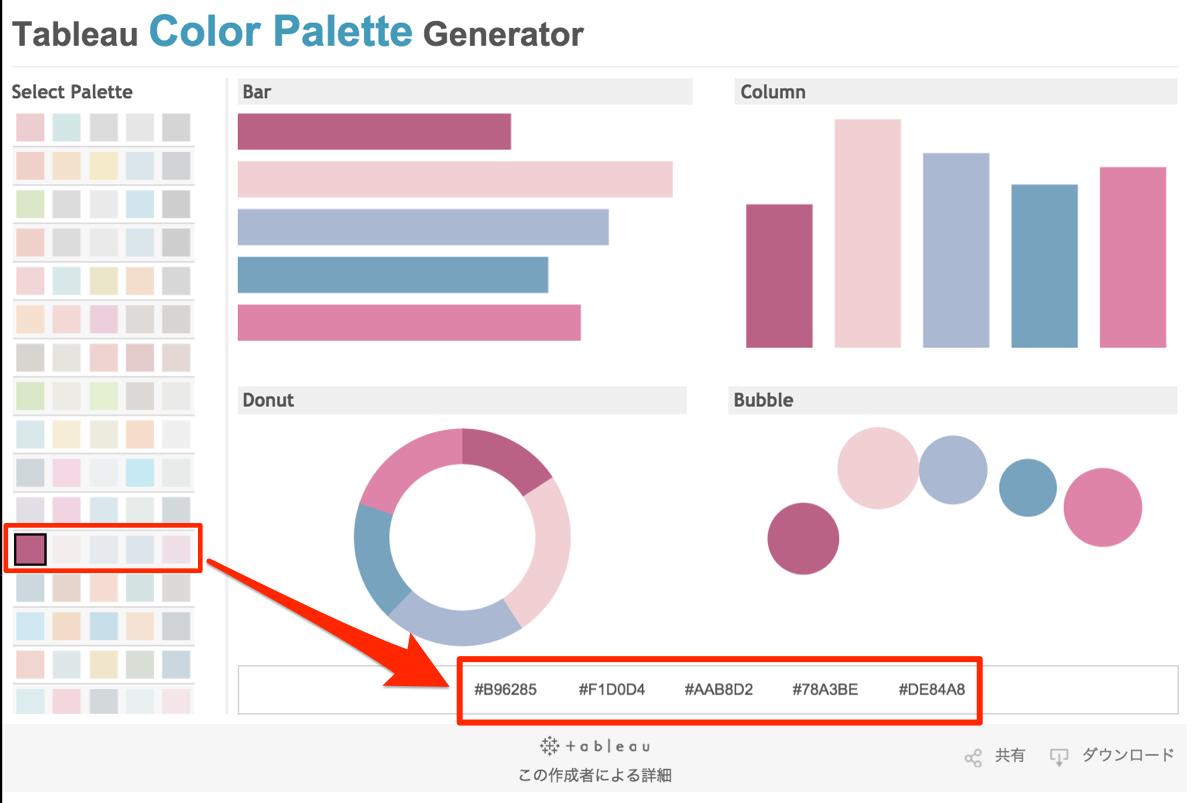 tableau-color-palette-generator_03