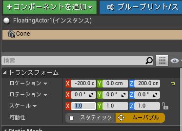 2015-09-01 16_08_13-QuickStart - アンリアルエディタ