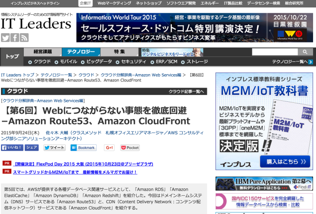 【第6回】Webにつながらない事態を徹底回避−Amazon_Route53、Amazon_CloudFront___IT_Leaders