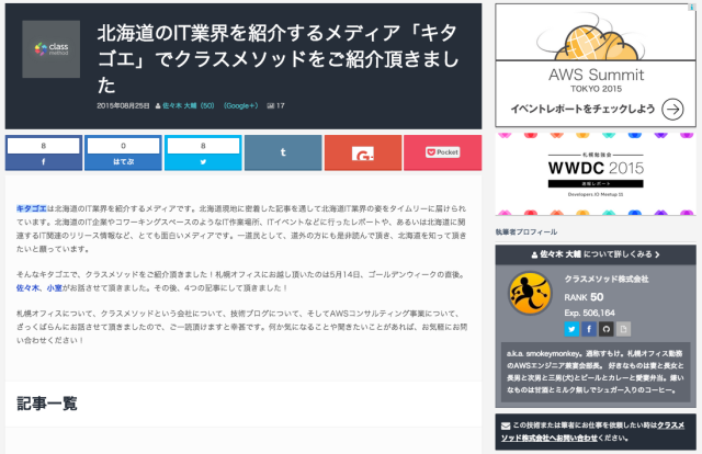 北海道のIT業界を紹介するメディア「キタゴエ」でクラスメソッドをご紹介頂きました_|_Developers_IO