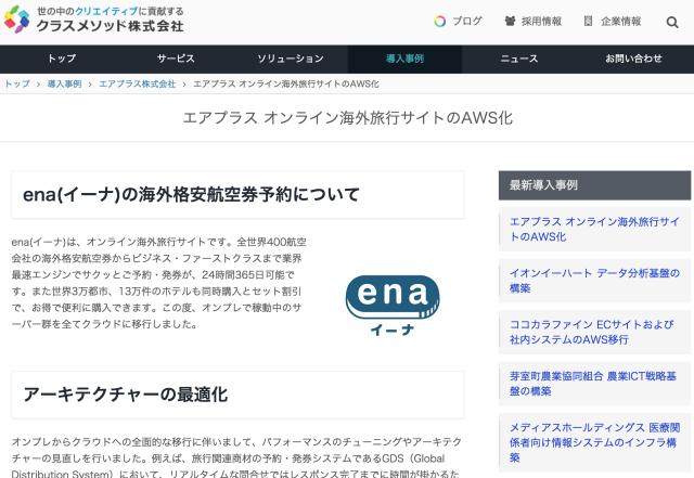 エアプラス_オンライン海外旅行サイトのAWS化_ _クラスメソッド株式会社
