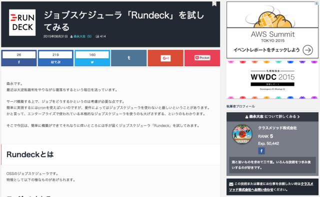 ジョブスケジューラ「Rundeck」を試してみる_|_Developers_IO