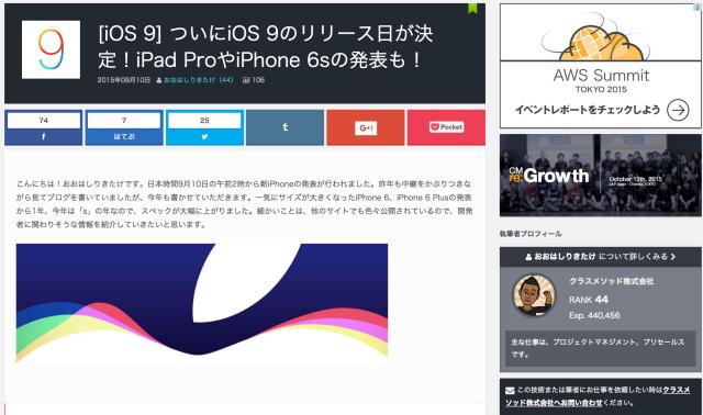 _iOS_9__ついにiOS_9のリリース日が決定!iPad_ProやiPhone_6sの発表も!_|_Developers_IO