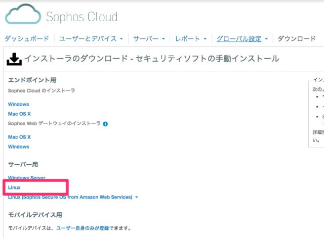 Sophos_Cloud 3
