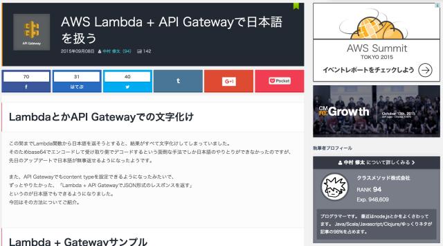 AWS_Lambda___API_Gatewayで日本語を扱う_ _Developers_IO