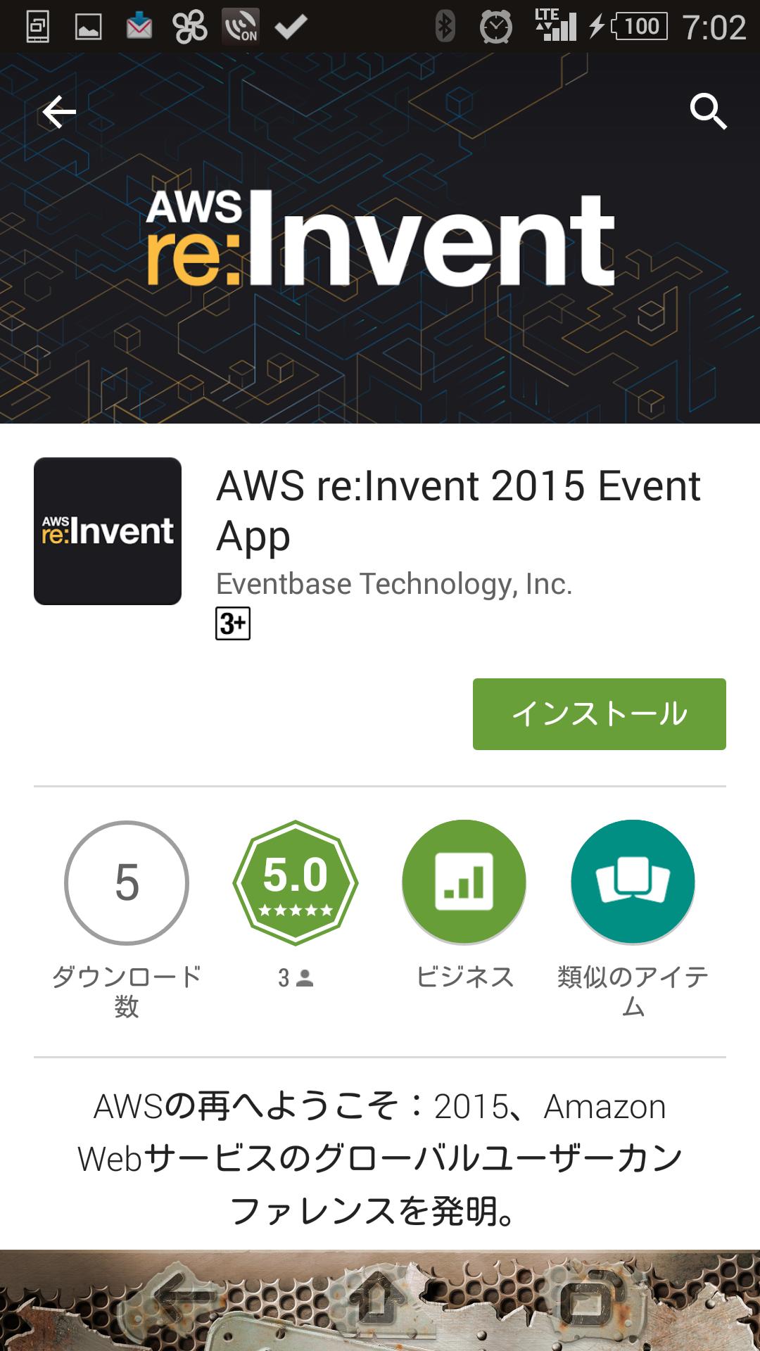 aws-reinvent-2015-event-app_02