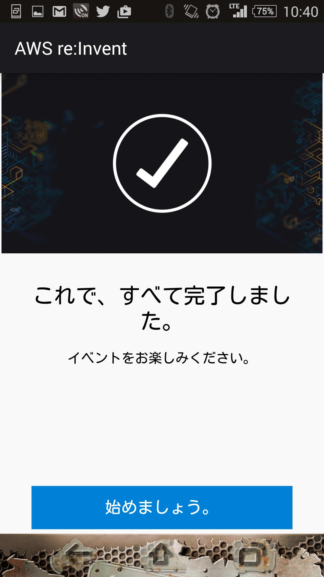 aws-reinvent-2015-event-app_05