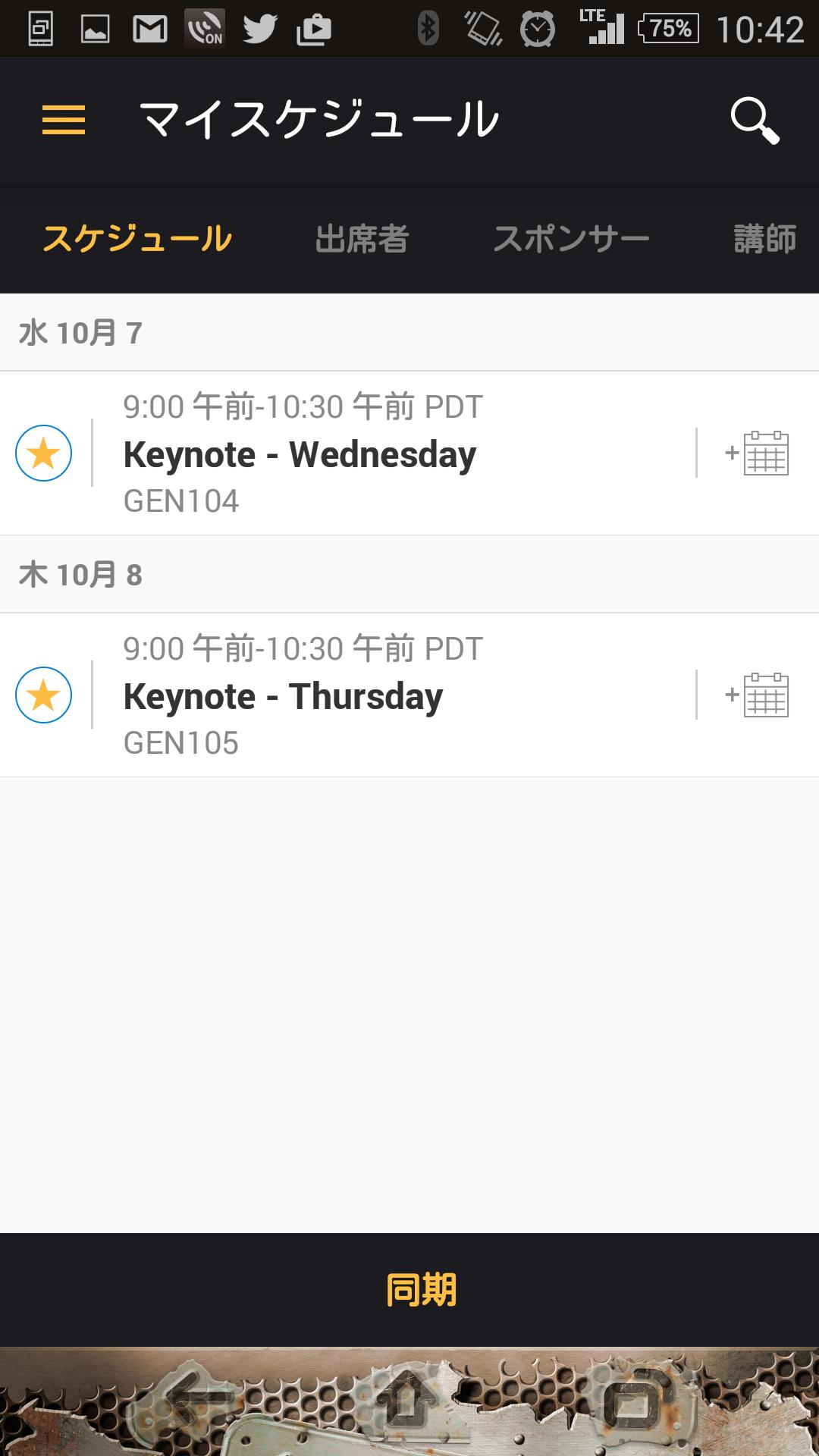 aws-reinvent-2015-event-app_09