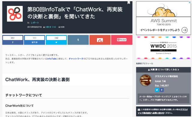 第80回InfoTalkで「ChatWork、再実装の決断と裏側」を聞いてきた_|_Developers_IO