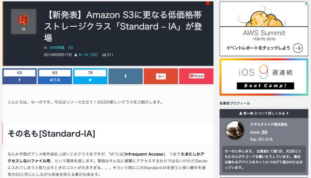【新発表】Amazon_S3に更なる低価格帯ストレージクラス「Standard_–_IA」が登場_|_Developers_IO