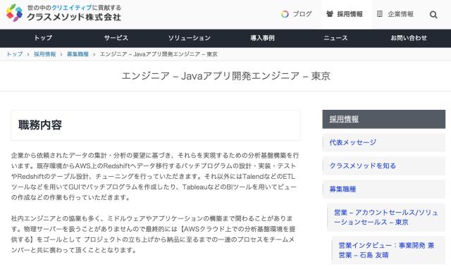 エンジニア_–_Javaアプリ開発エンジニア_–_東京_|_クラスメソッド株式会社