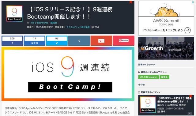 【_iOS_9リリース記念!_】9週連続_Bootcamp開催します!!_|_Developers_IO