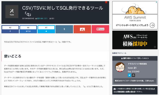 CSV_TSVに対してSQL発行できるツール「q」_|_Developers_IO