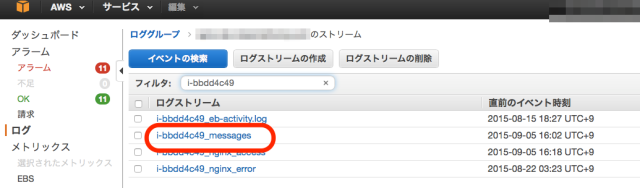 eb-log2cloudwatchlogs-03