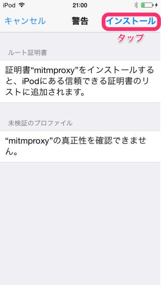 ios-http-cache-mitmproxy-04