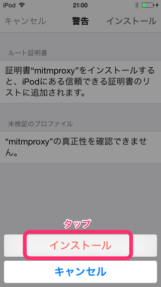 ios-http-cache-mitmproxy-05