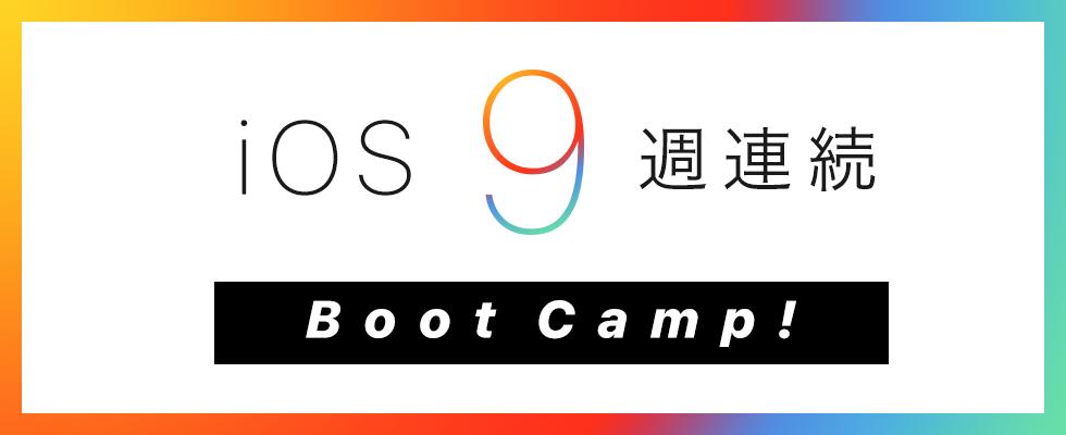 ios9-bootcamp-info-980x400