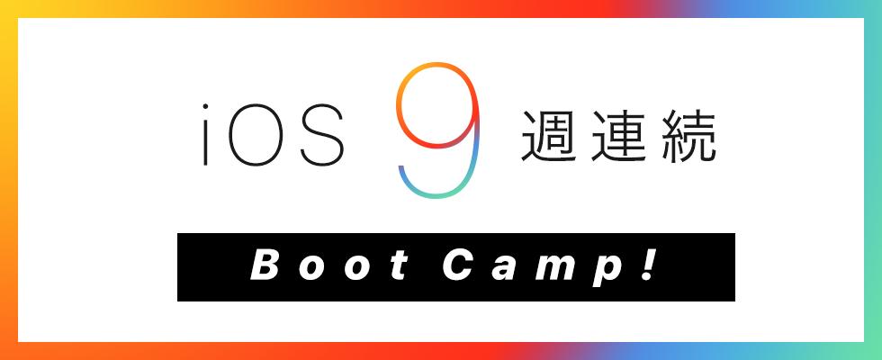 【 iOS 9リリース記念! 】9週連続 Bootcamp開催します!!