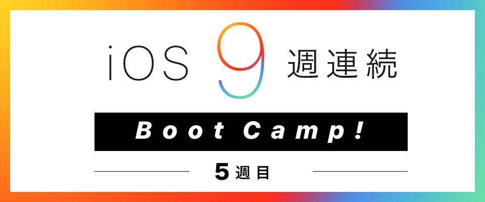 ios9-bootcamp-vol5-960x400