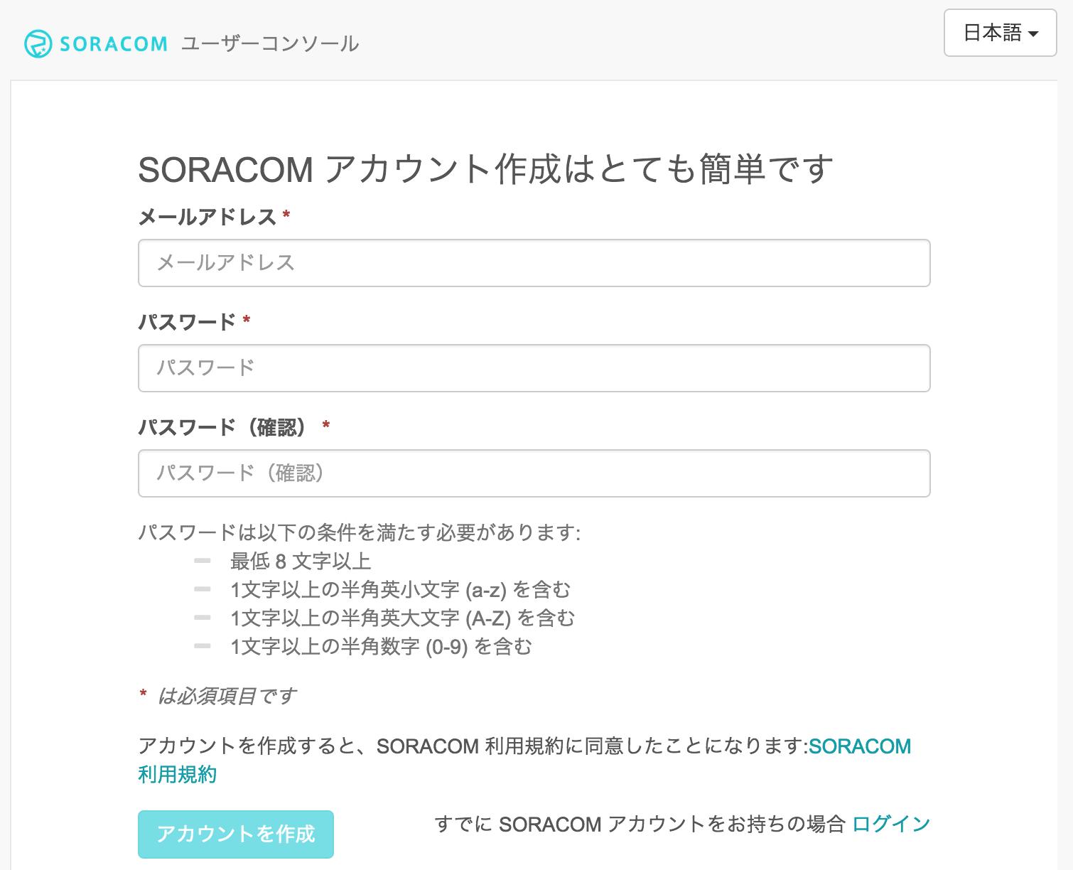 soracom04