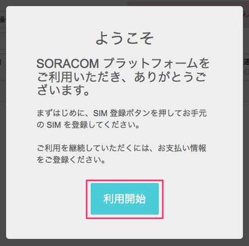 soracom07