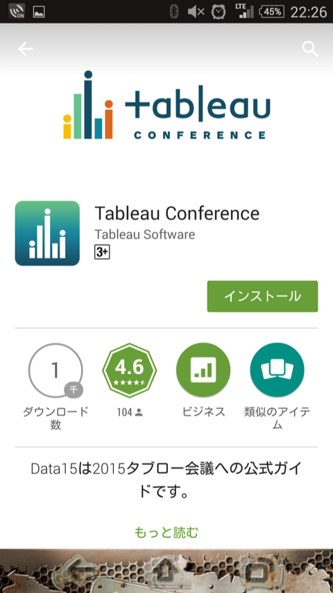 tableau-conference-2015-app-android_02