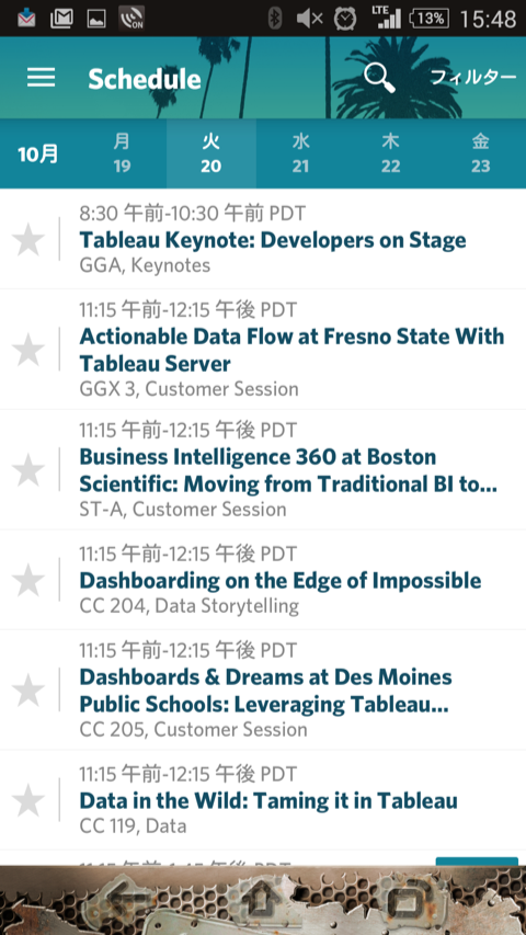 tableau-conference-2015-app-android_18